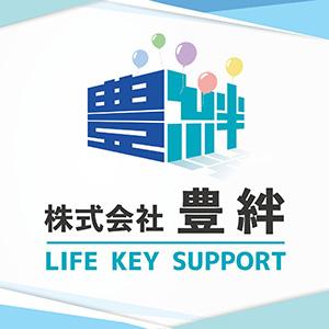 株式会社 豊絆LIFE KEY SUPPORT(ライフ・キー・サポート.)