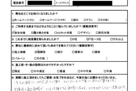 愛知県清須市 オフィス お客様の声